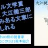 ノーベル文学賞受賞作家大江健三郎の『新しい人よ眼ざめよ』を動画で紹介