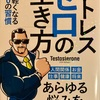 ブックカバーチャレンジ最終日7日目 4/29