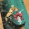 いろいろ要素の多い京都トリップ(主に展覧会鑑賞)