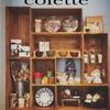 宮崎市雑貨屋コレット~新商品の一部をご紹介!第一弾は・・・「食事の時間を楽しくする!料理が作りたくなる!日本製の器たち」