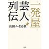 感想文18-54:一発屋芸人列伝