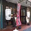 豚料理専門店 旨豚(ウマトン)/ 札幌市中央区南6条西4丁目 タカセビル 1F