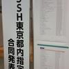 【高1】SSH合同発表会の見学にいきました