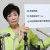 陰謀論的@東京都知事選挙