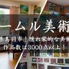 【鳥羽市】野村昭輝さん「ノームル美術館」3000作品以上の展示数!(アクセス/展示品/電話番号など掲載)
