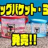 【ジャッカル】あると便利な折りたたみ式バケツ「エッグバケット・ミニ」発売!