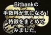Bitbank(ビットバンク)の手数料が気になる!特徴などまとめてみました。