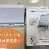iPad/iPhoneスタンド白。シンプル、コンパクトで快適!縦長アプリも楽しめる。