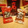 私的飴ランキング第1位は、名古屋の喫茶店ゆかりのコーヒーキャンディー