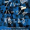 映画「ブルーハーツが聴こえる」ネタバレ感想:特色の違うオムニバス6作品!ブルーハーツ要素が薄いのは内緒…