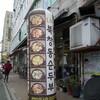 韓国の雲西(ウンソ)に行ってきました(2)