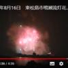 2019年 鳴瀬流灯花火大会