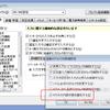 ATOK 2012 for Windowsの「かな入力」問題