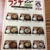 大阪鶴橋の韓国家庭料理アズマ、ランチおいしかった