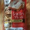 神戸屋のショコラブレッド!