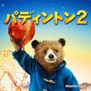 【iTunes Store】「パディントン2 (字幕/吹替)(2018)」今週の映画