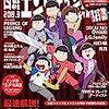 映画のおそ松さん鑑賞レポ、感想を書く!!