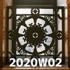 週報 2020W02
