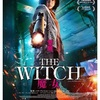 The Witch /魔女