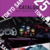東京サンエス会社の総合カタログ
