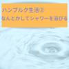 【ハンブルク生活②】ガスが止まった!どうしてもシャワーを浴びたい!