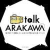 【告知】荒川区を盛り上げるお節介イベント「talk ARAKAWA」を開催します!