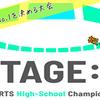 【STAGE:0】*ステージゼロ*eスポーツの甲子園!クラロワ日本最強高校はどこだ!?【7/11】