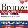 ORACLE MASTER Bronze 12cのSQL基礎に合格した