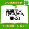 【おすすめ漫画感想】高橋冴未「きらきら馨る」読みやすい平安時代ファンタジー