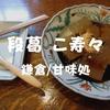 鎌倉の有名店で絶品わらび餅「段葛 こ寿々(だんかずらこすず)」歩き疲れた後にぜひ