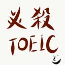 必殺TOEIC!