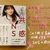 SNSの攻略教科書!!ゆうこすさん著書「共感SNS」を読みました。
