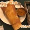 【7/13更新】東京都内、マサラドーサ食べ比べ!