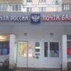 モスクワ 最新 郵便局事情