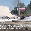 米・ジョージア州のサバンナ空港近くの道路に米軍輸送機C-130が墜落!米軍では先月から事故が相次いでいる!!