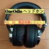 【Pro 50】OneOdioの高性能ヘッドホンを実機レビュー!おすすめのイコライザ設定も紹介!