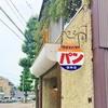 金沢市安江町のパン屋さん【ワタナベヤ!】の蒸しパンがおいしい
