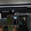 オークランド国際空港 国際線ターミナル 国内線への乗り換えとフードコート