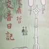 交番日記(旧版) 伊波南哲