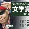 第152回芥川賞、直木賞 文学賞メッタ斬り