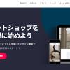 初期費用・月額利用料0円(無料)で、ネットショップを作成できる「shop by」