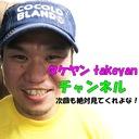 タケヤンtakeyanチャンネルブログ