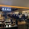 都内オススメのStarbucks  カフェで作業をしたい方にオススメ 銀座SIX店