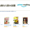 Amazonの本・マンガ・雑誌の読み放題サービス「Prime Reading」と「Kindle Unlimited」を比較する