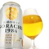 ビール半額デーでアサヒスーパードライ&自宅でInnovative Brewer SORACHI 1984