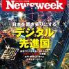 Newsweek (ニューズウィーク日本版) 2021年04月20日号 日本を置き去りにする デジタル先進国/中国 コロナに勝った「デジタル」の正体/台湾 台湾人はなぜ監視を許容するか