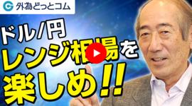 FX「ドル円は動きづらい・・・リスクオフの背景を語る」2021/9/13
