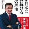 日本人は「世界一の楽園」に住んでいるか?