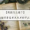 【英語力上達?】英語を勉強できるオススメのアニメ3選!