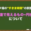 """【尿沈渣で見えるもの~円柱編~】""""すきま時間""""の獣医学"""